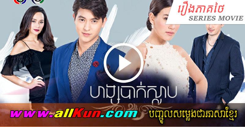 Merl7 | Movie & Drama Khmer Dubbed
