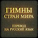 Гимны Стран Мира icon