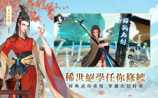 新笑傲江湖M screenshot 12
