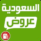 أحدث عروض السعودية file APK Free for PC, smart TV Download