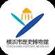 Yokohama History Museum App Download for PC Windows 10/8/7