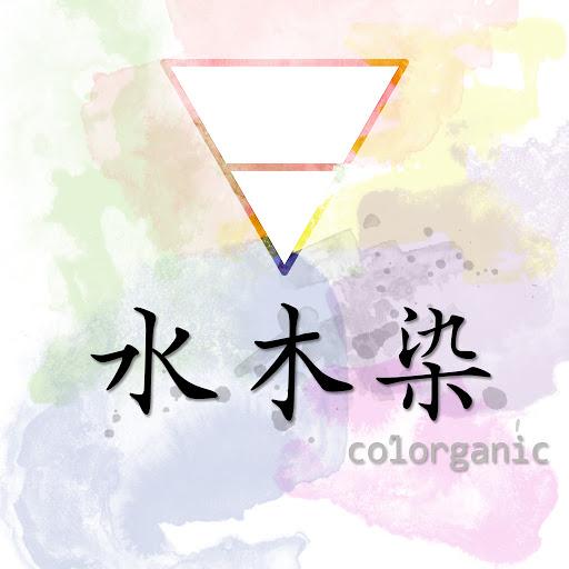 水木染 Colorganic
