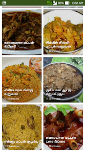 Mutton Recipes Tips in Tamil - náhled