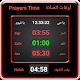 Prayer Times, Salah Times, Namaz (أوقات الصلاة) for PC-Windows 7,8,10 and Mac