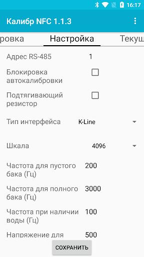 u041au0430u043bu0438u0431u0440 NFC 1.2.4 screenshots 4