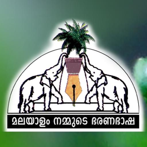 Bharanamalayalam