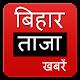 Bihar News taja khabar for PC-Windows 7,8,10 and Mac