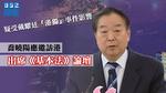疑受戴耀廷「港獨」事件影響 喬曉陽應邀訪港出席《基本法》論壇