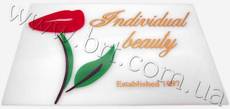 Photo: Входная табличка. Логотип изготовлен из акрила 3-х цветов, надписи выгравированы и прокрашены бронзовой краской