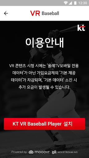 KT GiGA VR Baseball screenshot 1