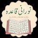 Noorani Qaida : Arabic Starter Book | Urdu APK
