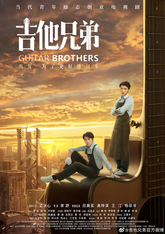 Guitar Brothers China Drama