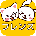 フレンズ - 全国の暇人とチャットできるアプリ icon