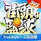 街頭籃球-freestyleⅡ免費籃球真正的權威