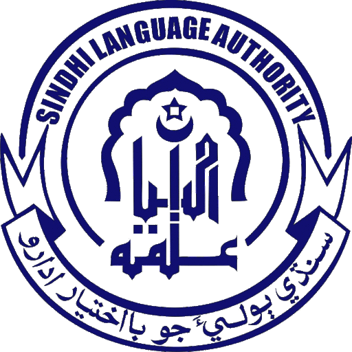 Sindhi Language Authority (Sindhi Computing Deptt) avatar image