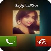 مكالمة وهمية من بنات جميلات