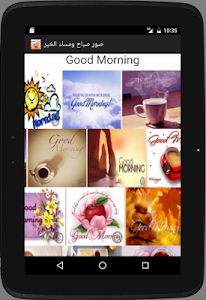 Morning and Evening images screenshot 5
