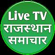 Rajasthan News Live TV - Rajasthan News -Live News