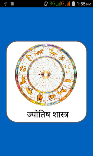 Jyotish Shastra
