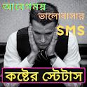 কষ্টের স্ট্যাটাস, koster sms bangla,Sad Bangla SMS icon