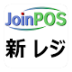 New JoinPOSレジ (飲食店用 POS OES) Android apk