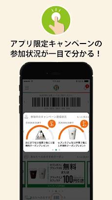 セブン-イレブンアプリのおすすめ画像2