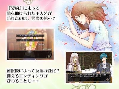 夢見るブライアローズ ~悪魔は囁くだけ~ 【無料乙女ゲーム】 screenshot 1