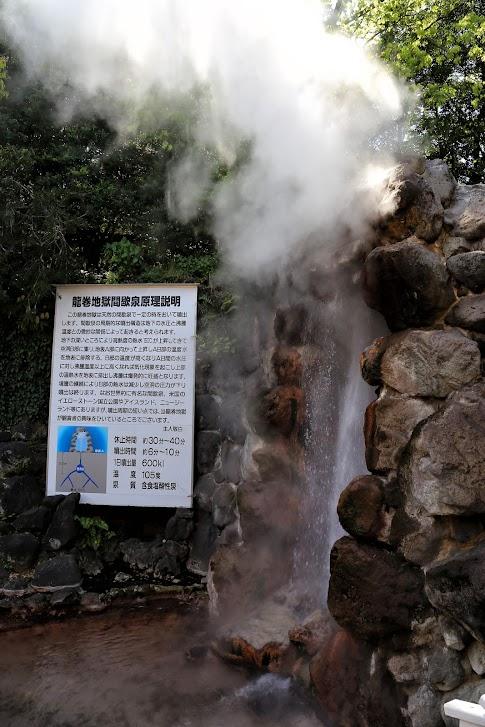 Beppu, Tatsumaki Jigoku