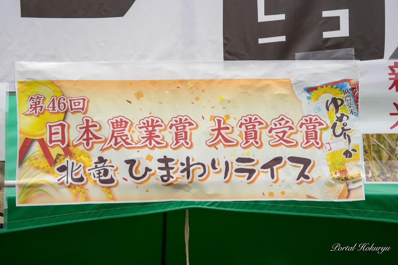 第46回日本農業賞大賞受賞「北竜ひまわりライス」