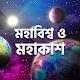 মহাবিশ্ব ও মহাকাশ gk bangla Download for PC Windows 10/8/7