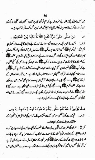 Download Islamiat Textbook X Google Play softwares