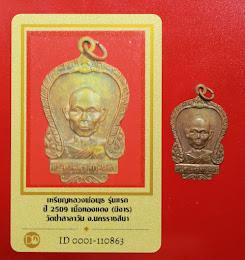 วัดใจ*-* เหรียญหลวงพ่อพุธ รุ่นแรก ปี2509 (มีรอยจาร) วัดป่าสาลวัน ((สวยแชมป์ครับ)) + บัตรรับประกัน หายากๆ