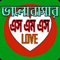 ভালবাসার এসএমএস Love Sms Bangla icon