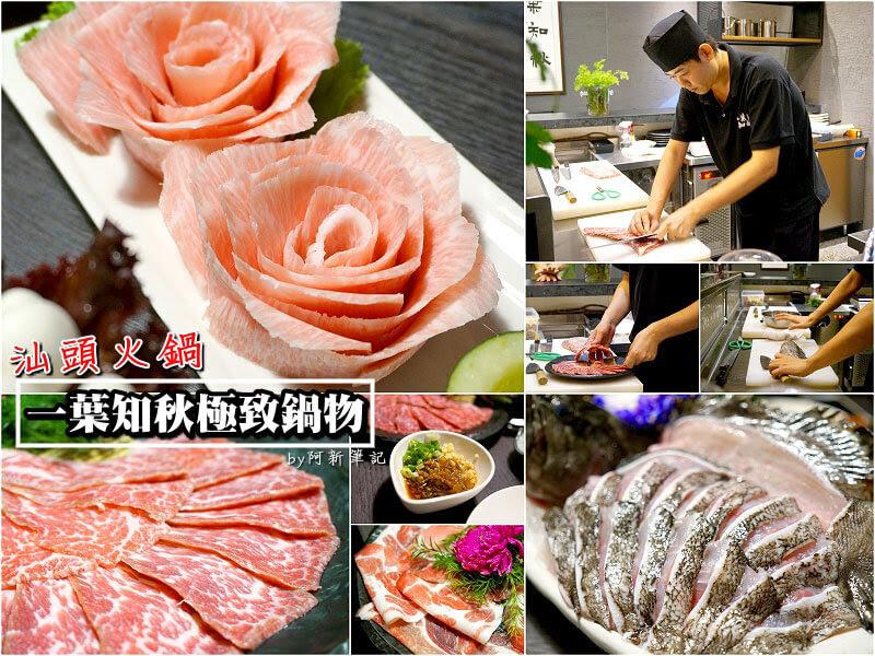 台中汕頭火鍋餐廳,一葉知秋極致鍋物