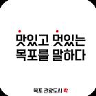 목포 관광도시 락 icon