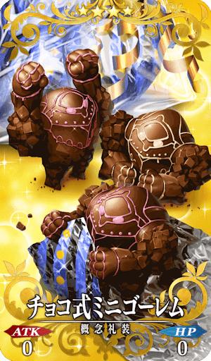 チョコ式ミニゴーレム