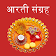 Aarti Collection : आरती संग्रह 2020 for PC Windows 10/8/7