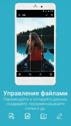 Галерея QuickPic скачать на планшет Андроид