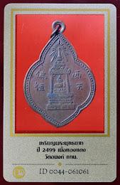 เหรียญพระพุทธบาท วัดอนงค์ ปี 2499