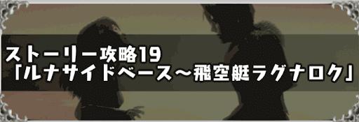 FF8_ストーリー攻略19