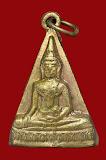 เหรียญพระประธาน หลวงพ่อเบี่ยง วัดทุ่งสมอ( รุ่นแรก)  กาญจนบุรี ปี 2510