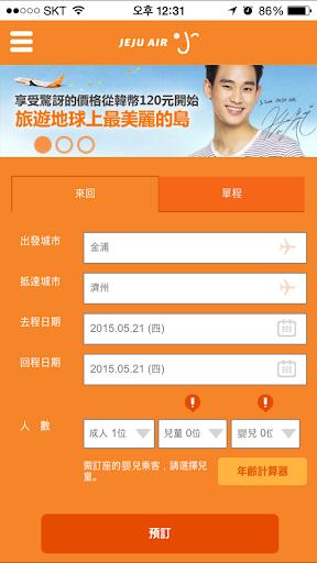 濟州航空|玩旅遊App免費|玩APPs