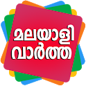 All Malayalam News Papers icon