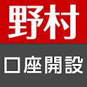 スピード口座開設 icon