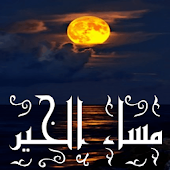 masaa al khair in arabic image