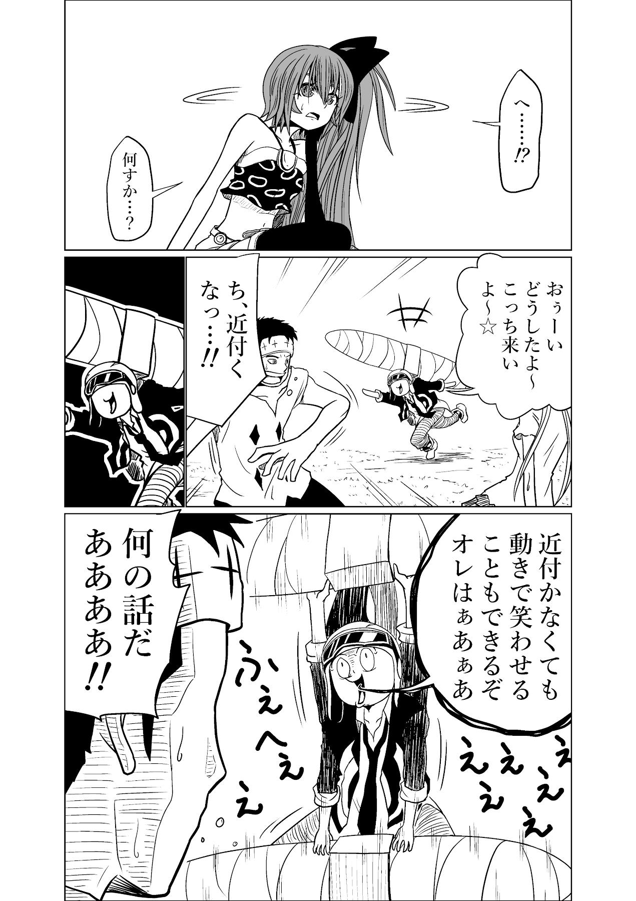 バリアス・サン6_13