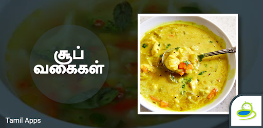 Soup recipes healthy samayal and tips in tamil apps on google play forumfinder Gallery