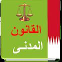 القانون المدنى البحرينى