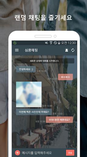玩免費遊戲APP|下載심쿵채팅 - 랜덤채팅, 랜덤챗 app不用錢|硬是要APP