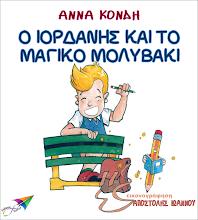 Photo: Ο Ιορδάνης και το μαγικό μολυβάκι, Άννα Κόνδη, εικονογράφηση: Αποστόλης Ιωάννου, Εκδόσεις Σαΐτα, Οκτώβριος 2013, ISBN: 978-618-5040-29-1 Κατεβάστε το δωρεάν από τη διεύθυνση: http://www.saitapublications.gr/2013/10/ebook.50.html